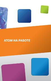 АтомНаРаботе