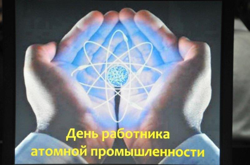 сожалению, фото с днем работника атомной промышленности подробно гербам сделаю
