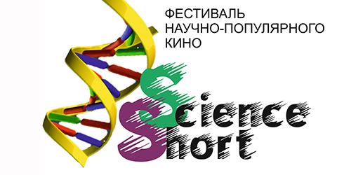 Новосибирск_sciense_short_превью